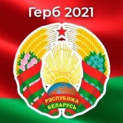 Изменения герба Республики Беларусь 2020 года вступающие в силу с 4 сентября 2021 года