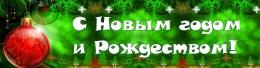 Купить Баннер растяжка С Новым годом и Рождеством! №1 в Беларуси от 15.00 BYN