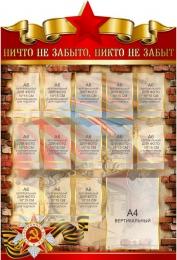 Купить Стенд Ничто не забыто, никто не забыт на тему Великой Отечественной войны размер 760*1100мм в Беларуси от 118.30 BYN