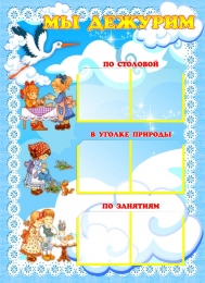 Купить Стенд Мы дежурим для группы Аистенок 400*550 мм в Беларуси от 31.00 BYN