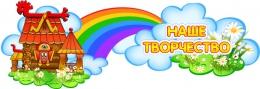 Купить Стенд шапка Наше творчество группа Теремок, Сказка 1000*350мм в Беларуси от 42.00 BYN