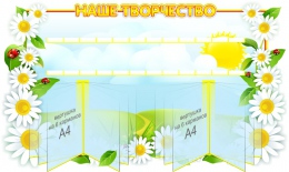 Купить Стенд Наше творчество группа Ромашка на 24 работы 1200*700 мм в Беларуси от 199.60 BYN