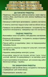 Купить Агульныя правiлы бяспечных паводзiн у школьнай майстэрнi 500*800мм в Беларуси от 46.00 BYN