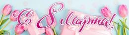 Купить Баннер 1 к празднику 8 марта в Беларуси от 16.00 BYN