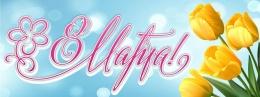 Купить Баннер 2 к празднику 8 марта в Беларуси от 16.00 BYN