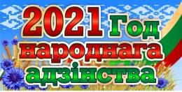 Купить Баннер 2021 Год народнага адзiнства на белорусском языке в Беларуси от 15.00 BYN