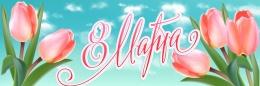 Купить Баннер 3 к празднику 8 марта в Беларуси от 16.00 BYN