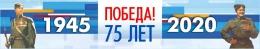 Купить Баннер 9 мая 75 лет Победы горизонтальный в голубых тонах в Беларуси от 15.00 BYN