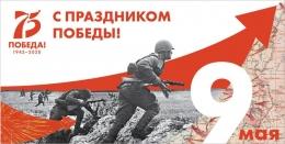 Купить Баннер 9 мая 75 лет Победы горизонтальный в Беларуси от 15.00 BYN