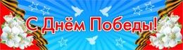 Купить Баннер 9 мая 75 лет Победы на голубом фоне горизонтальный в Беларуси от 15.00 BYN