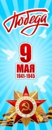 Купить Баннер 9 мая 75 лет Победы на голубом фоне в Беларуси от 15.00 BYN