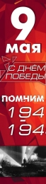 Купить Баннер 9 мая 75 лет Победы в красных тонах вертикальный в Беларуси от 15.00 BYN