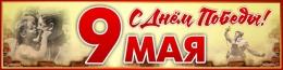 Купить Баннер 9 мая 75 лет Победы в золотисто-красных тонах в Беларуси от 15.00 BYN
