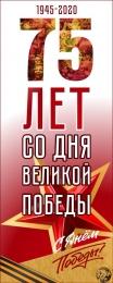 Купить Баннер 9 мая 75 лет Победы вертикальный в Беларуси от 15.00 BYN