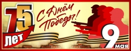 Купить Баннер 9 мая 75 лет Победы в Беларуси от 15.00 BYN