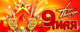 Купить Баннер 9 мая горизонтальный в Беларуси от 16.00 BYN