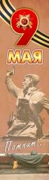 Купить Баннер 9 мая к 75 летию Великой Победы вертикальный в Беларуси от 15.00 BYN