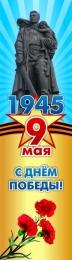 Купить Баннер 9 мая к 75 летию Великой Победы в Беларуси от 15.00 BYN