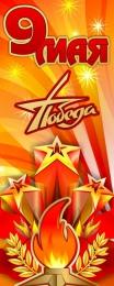 Купить Баннер 9 мая вертикальный в Беларуси от 15.00 BYN