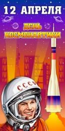 Купить Баннер День космонавтики 12 апреля в Беларуси от 15.00 BYN
