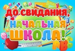 Купить Баннер До свидания, начальная школа! в Беларуси от 16.00 BYN