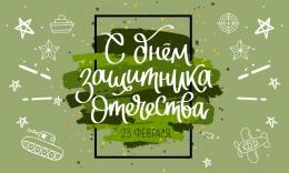 Купить Баннер горизонтальный с 23 февраля в Беларуси от 15.00 BYN