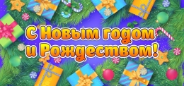 Купить Баннер горизонтальный С новым годом и Рождеством! в Беларуси от 15.00 BYN