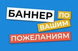 Купить Баннер по Вашим пожеланиям в Беларуси от 0.00 BYN