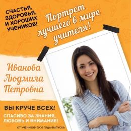 Купить Баннер Портрет лучшего учителя в мире в Беларуси от 13.00 BYN