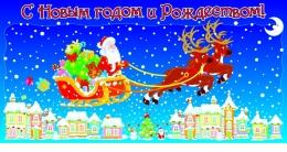 Купить Баннер праздничный С новым годом и Рождеством! в Беларуси от 15.00 BYN