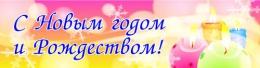 Купить Баннер растяжка С Новым годом и Рождеством! №2 в Беларуси от 15.00 BYN