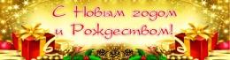 Купить Баннер растяжка С Новым годом и Рождеством! №3 в Беларуси от 15.00 BYN
