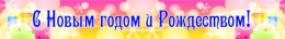 Купить Баннер растяжка С Новым годом и Рождеством! №4 в Беларуси от 0.00 BYN