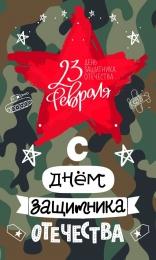 Купить Баннер с 23 февраля День защитника Отечества в Беларуси от 15.00 BYN