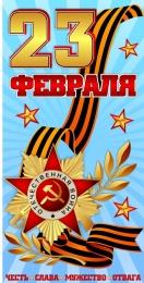 Купить Баннер с 23 февраля в Беларуси от 15.00 BYN