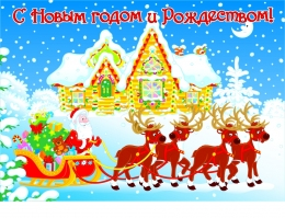 Купить Баннер С новым годом и Рождеством! для детского сада в Беларуси от 15.00 BYN
