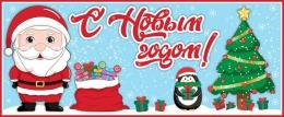 Купить Баннер С Новым годом! с Дедом Морозом в Беларуси от 15.00 BYN