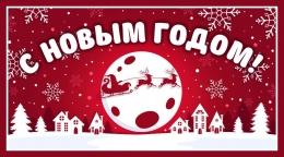 Купить Баннер С Новым годом! в бордовых тонах в Беларуси от 15.00 BYN