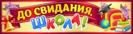 Купить Праздничный баннер До свидания, школа в бордовых тонах в Беларуси от 16.00 BYN
