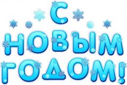 Купить Фигурная надпись С Новым годом! со снежинками в голубых тонах 1310*880мм в Беларуси от 90.00 BYN