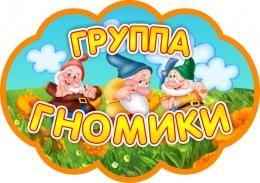 Купить Фигурная табличка для группы Гномики 390*230 мм в Беларуси от 10.00 BYN