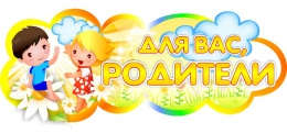 Купить Фигурная табличка Для вас, родители в группу Почемучки 280х112 мм в Беларуси от 4.00 BYN