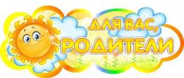 Купить Фигурная табличка Для вас, родители в группу Солнышко 280х112 мм в Беларуси от 4.00 BYN