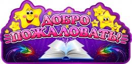 Купить Фигурная табличка Добро пожаловать в группу Волшебники 610х300мм в Беларуси от 27.00 BYN
