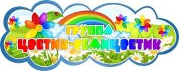 Купить Фигурная табличка в группу Цветик-семицветик для детского сада 280х111 мм в Беларуси от 4.00 BYN