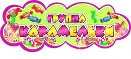 Купить Фигурная табличка в группу Карамельки для детского сада 280х111 мм в Беларуси от 4.00 BYN
