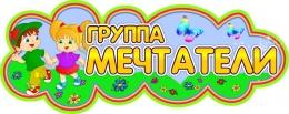 Купить Фигурная табличка в группу Мечтатели для детского сада 280х111 мм в Беларуси от 4.00 BYN