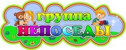 Купить Фигурная табличка в группу Непоседы для детского сада  280х112 мм в Беларуси от 4.00 BYN