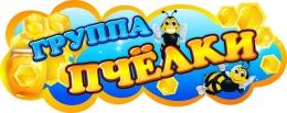 Купить Фигурная табличка в группу Пчёлки для детского сада  280х112 мм в Беларуси от 5.00 BYN