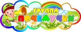 Купить Фигурная табличка в группу Почемучки для детского сада 280х111 мм в Беларуси от 5.00 BYN